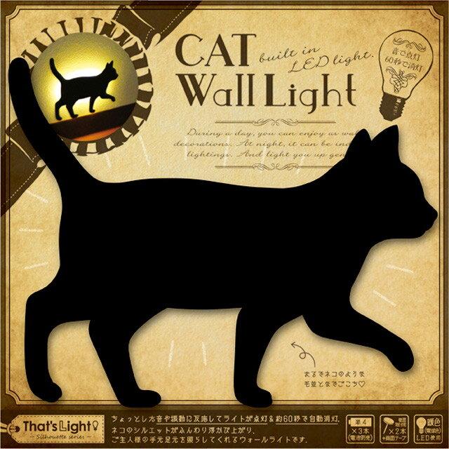 LED照明 壁掛け 照明 キャットウォールライト CAT WALL LIGHT ねこ てくてく TL-CWL-02 足元灯 フットライト LED 猫 ウォールライト ねこ 東洋ケース