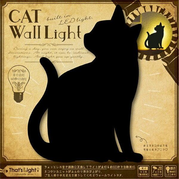 LED照明 壁掛け 照明 キャットウォールライト (CAT WALL LIGHT) ねこ ちら見 TL-CWL-03 (足元灯 フットライト LED 猫 ウォールライト ねこ)東洋ケース