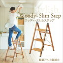 【 送料 無料 】 天馬 ウッディ-スリムステップ3 踏み台 足場台 脚立 木目柄 たためる 軽量 アルミ フォールディング ステップ ウッデ…