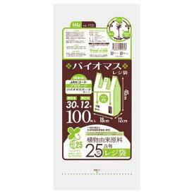 ■ 取っ手付きレジ袋 ハウスホールドジャパン バイオマスレジ袋(直物由来原料25%含有) TX30 白 取っ手付き TX30 環境対策 ポリ袋 ゴミ袋 関東12号 関西30号 Sサイズ