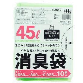 消臭袋 45L 臭いを吸収 防臭 防臭効果 ハウスホールドジャパン 45L AS45 グリーン 生ゴミが臭わない袋 リビング 赤ちゃん 介護 ペット おむつ HHJ