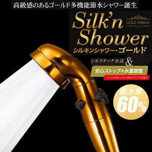シルキー ナノバブル シャワー ヘッド