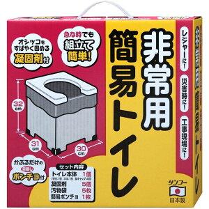 サンコー 携帯 非常用 簡易トイレ 防災グッズ 排泄処理袋 凝固剤付 30×31×32cm 耐荷重120kg 日本製 R-39 ぼうさい 防災用品