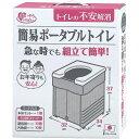 ● サンコー 携帯 簡易 トイレ 防災グッズ ポータブル 34×32×37cm 耐荷重150kg グレー 日本製 R-56 ぼうさい 防災用品