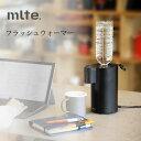 ● シービージャパン フラッシュウォーマー MR-01FW Mlte キッチン 電気ポット 電気ケトル 温度調節可 5段階 ペットボトル CBJAPAN ほ…