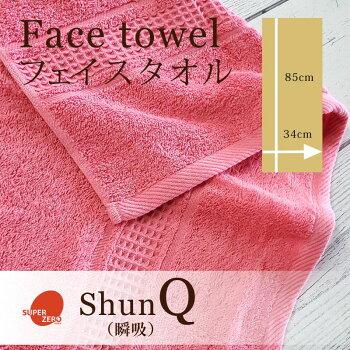 ShunQ(瞬吸)フェイスタオルローズピンクたおるシンプル自分用お気に入りこだわり