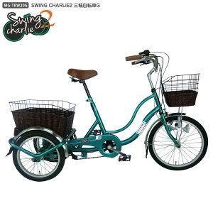 【メーカー直送 / 大型】 ミムゴ SWING CHARLIE 2 三輪自転車G グリーン MG-TRW20G 自転車 三輪車 ママチャリ スイング機能 20インチ
