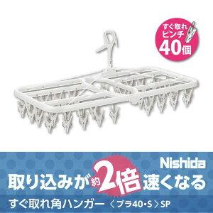 【LDK掲載商品】ニシダ すぐ取れ角ハンガー 40P ホワイト 洗濯用品 洗濯ハンガー 洗濯ピンチ ランドリー 取り込み簡単 速い 部屋干し