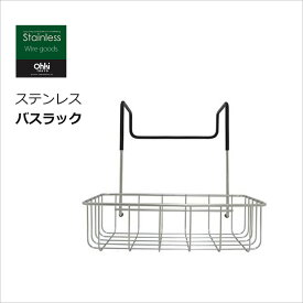 OHKI 大木製作所 バスラック バスグッズ ステンレス 日本製 浴用ステンレス