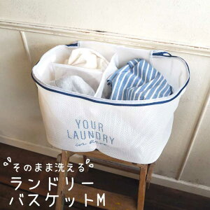 ◎ オカトー LAKUCO ラクコ そのまま洗えるランドリーバスケット M 012022 洗濯ネット 仕分け 楽火事