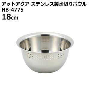 ● パール金属 アットアクア ステンレス製水切りボウル18cm HB-4775 キッチン用品 調理器具 米とぎ 水切り 便利 多目的