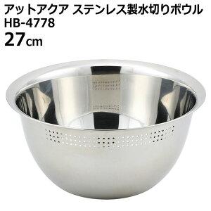 ● パール金属 アットアクア ステンレス製水切りボウル27cm HB-4778 キッチン用品 調理器具 米とぎ 水切り 便利 多目的