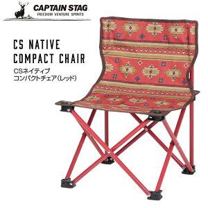 ● パール金属 キャプテンスタッグ CSネイティブ コンパクトチェア レッド UC-1684 キャンプ バーベキュー アウトドア レジャー