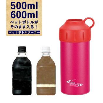 ●パール金属クールストレージペットボトルクーラー500・600ml兼用(ピンク)D-6482ペットボトルクーラーボトル熱中症対策