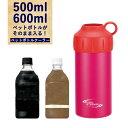 【あす楽】パール金属 クールストレージ ペットボトルクーラー500・600ml兼用 (ピンク) D-6482 ペットボトル クーラー ボトル 熱中症対…