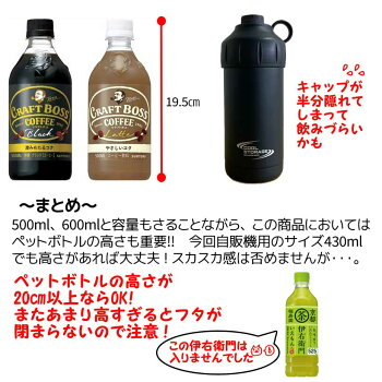 パール金属クールストレージペットボトルクーラー500・600ml兼用(ブラック)D-6483ペットボトルクーラーボトル熱中症対策ステンレス
