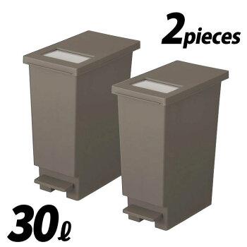 ●○(2個組)トンボユニードゴミ箱プッシュ&ペダルペールブラウン30L30Sごみ箱ふた付きダストボックススリムキッチン