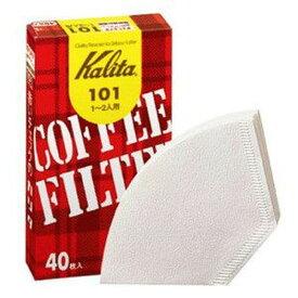 カリタ コーヒーフィルター 101 濾紙 箱入り 40枚入 コーヒーフィルター コーヒー用品 珈琲 ほっこり