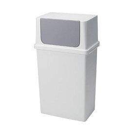●★ 吉川国工業所 like-it ゴミ箱シールズフロントオープントラッシュビン25ワイド ホワイト LBD−10 ごみ箱 リビング キッチン 分別