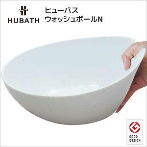 ◎ シンカテック ヒューバス 湯おけ (グレー) ウォッシュボールN HUBATH HU-Gy 湯おけ おしゃれ 日本製 新商品 新色