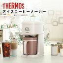 【LDKベストバイ掲載】 サーモス thermos アイスコーヒーメーカー バニラホワイト ECI-660 VWH キッチン リビング お手入れ簡単 おしゃ…
