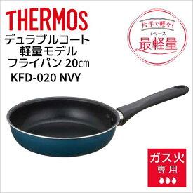 サーモス 超軽量 フライパン KFD-020 NVY ネイビー キッチン THERMOS thermos ガス火専用
