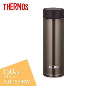 サーモス 真空断熱ポケットマグ JOJ-150 BW ブラウン THERMOS 150ml 保冷保温 水筒 スクリュー 軽量 コンパクト スリム スクリュー