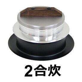 ◎ ウルシヤマ金属 謹製 釜炊き三昧 2合炊き KKZ-2 キッチン おこげ 炊き込みごはん 羽釜 使いやすい