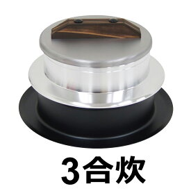 ◎ ウルシヤマ金属 日本製 謹製 釜炊き三昧 3合炊き KKZ-3 キッチン おこげ 炊き込みごはん 羽釜 使いやすい