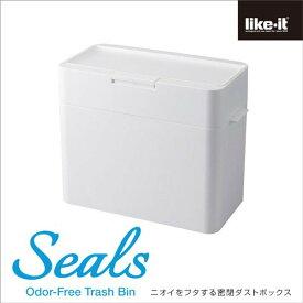 ●★ 吉川国工業所 like-it ゴミ箱シールズ9.5 密閉ダストボックス ホワイト LBD−01 ごみ箱 リビング キッチン 分別