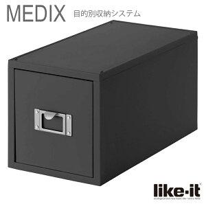 ● CDファイルユニット Like-it MEDIX (ライフモジュール)オールグレー MX-30 MX-30 引き出しケース CD 収納 日本製 グレー