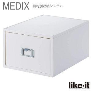 ● DVDファイルユニット Like-it DVDファイルボックス MEDIX (ライフモジュール)オールホワイト MX-40 MX-40 引き出しケース DVD A4 日本製 白