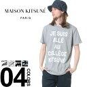 MAISON KITSUNE (メゾンキツネ) Tシャツ 綿100% JE SUIS ALLE プリント クルーネック 半袖 Tシャツ メゾン キツネメ…