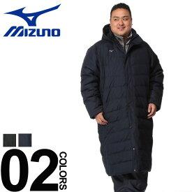 大きいサイズ メンズ MIZUNO ミズノ 撥水 ボタンジップ ロング ダウンコート [3L-6L]