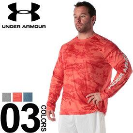 UNDER ARMOUR アンダーアーマー heatgear LOOSE UPF50 アームロゴ 長袖 Tシャツ ISO-CHILL大きいサイズ メンズ ビッグサイズ カジュアル トップス シャツ ロンT カモフラ スポーツ 1341816