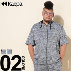 大きいサイズ メンズ Kaepa (ケイパ) 吸水速乾 UV対策 フルジップ 半袖 パーカー カジュアル トップス フード 羽織 スポーツ アウトドア 春夏 KP42313B