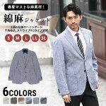 麻ジャケット・メンズ・メンズジャケット・コットン麻ヒッコリー二つ釦ジャケット
