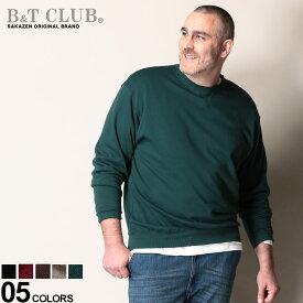 大きいサイズ メンズ B&T CLUB (ビーアンドティークラブ) USAコットン 無地 クルーネック 長袖 トレーナー トレーナー スウェット スエット 無地 ベーシック シンプル コットン BT872691Z 流行 メンズファッション ブランド 原宿ゼンモール