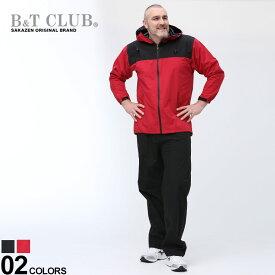 大きいサイズ メンズ B&T CLUB (ビーアンドティークラブ) 防水透湿 ストレッチ レインスーツ セットアップ レインコート 雨具 カッパ 自転車 伸縮 長ズボン セット パーカー BTC09050