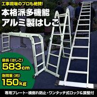 送料無料はしご伸縮ハシゴはしご兼用脚立梯子5.8m折りたたみ足場専用プレート付多機能はしご万能はしご高所作業DIY