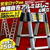 はしご伸縮折りたたみ3.8m