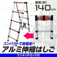 【送料無料】はしご伸縮1.4mハシゴ脚立折りたたみ【安全保証付き】伸縮はしご軽量持ち運び梯子踏み台脚立兼用はしごコンパクトおしゃれラダー作業台DIY日本語説明書