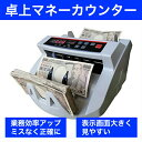 【送料無料】マネーカウンター 紙幣計算機 卓上タイプ デジタル表示 高速カウント 紙幣数え機 卓上 マネーカウンター …