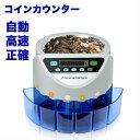 【送料無料】コインカウンター 自動 硬貨計数機 PSE認証 【1年保証】マネーカウンター 高速 自動 硬貨カウンター 自動…