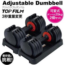 25KG×2個セット TOP FILM 可変式 ダンベル 可変式ダンベル 筋トレ 5段階調節 ダンベルセット 20kg以上 2個セット 鉄アレイル アジャスタブルダンベル ダンベルセット ダンベル可変式 トレーニング 筋肉 フィットネス 鍛える コンパクト トレーニング機器