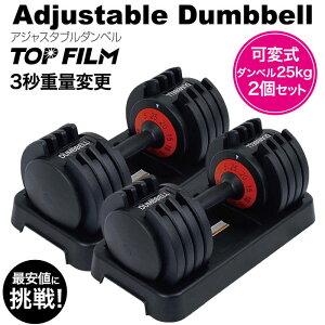 25KG×2個セット TOP FILM 可変式 ダンベル 可変式ダンベル 筋トレ 5段階調節 ダンベルセット 20kg以上 2個セット 鉄アレイル アジャスタブルダンベル ダンベルセット ダンベル可変式 トレーニン
