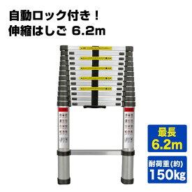 はしご 伸縮 6.2m 梯子 アルミ製 伸縮 【安全保証1年間】梯子 安全ロック 滑り止め付き 日本語説明書 軽量 コンパクト 多機能 アルミはしご 伸縮はしご アルミ製 伸縮梯子 スーパーラダー 滑り止め付き 軽量 コンパクト アルミ はしご
