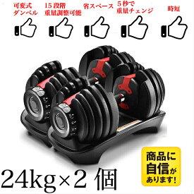 【送料無料】ダンベル 2個 セット 48kg 可変式ダンベル 筋トレ ダンベルセット 鉄アレイ ダンベル セット アジャスタブル ダンベル トレーニングマシン ダンベルセット 15段階調節可能 ボディーメイク アジャスタブルダンベル