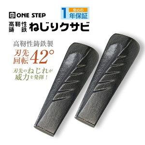 ONE STEP クサビ ファイヤーサイド ねじり 楔 クサビ くさび 2個セット 楔 薪割りクサビ 薪割り斧 薪割り 薪ストーブ 割れにくい木 斧 黒色 ブラック キャンプ アウトドア
