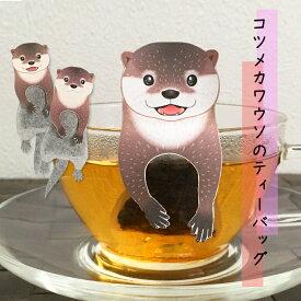 コツメカワウソのティーバッグ 4包入り アップルティー オーシャンティーバッグ 紅茶 かわいい お茶 ハーブティー 動物デザイン ノンカフェイン デカフェ